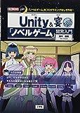 Unity&宴「ノベルゲーム」開発入門 (I・O BOOKS)