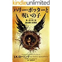 ハリー・ポッターと呪いの子 第一部・第二部: 舞台脚本 愛蔵版 (Japanese Edition) book cover
