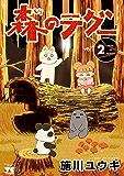森のテグー 2 (ヤングチャンピオン・コミックス)