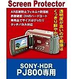 【AR反射防止+指紋防止】 ビデオカメラ SONY HDR-PJ800専用(ARコート指紋防止機能付)