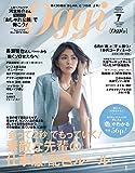 Oggi(オッジ) 2018年 07 月号 [雑誌]