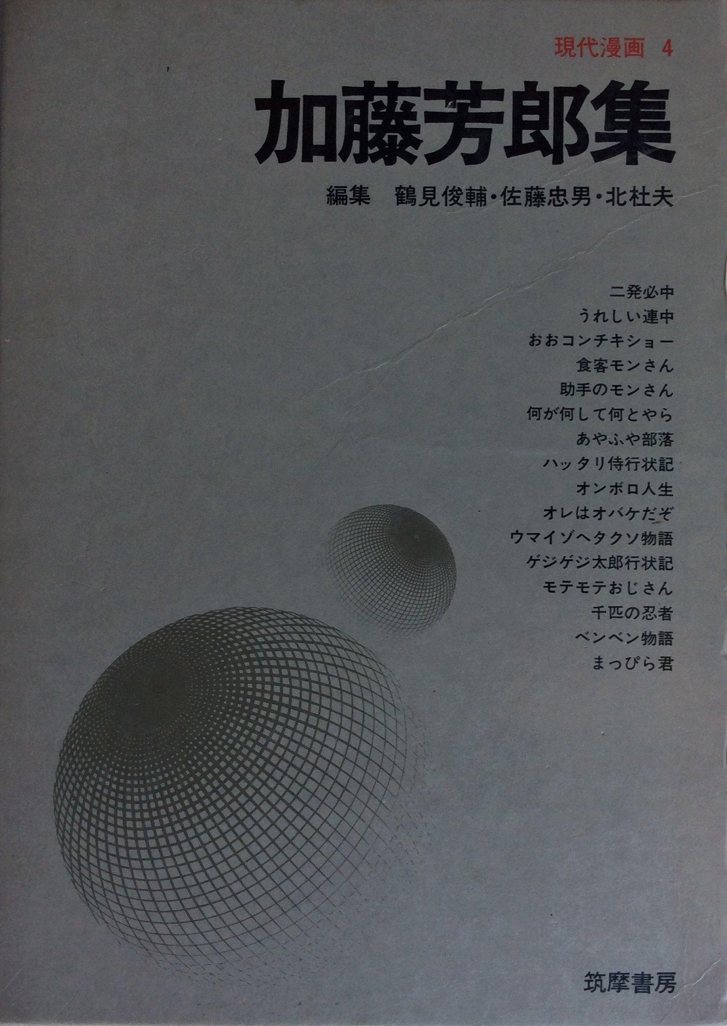 現代漫画〈〔第1期〕 4〉加藤芳郎集 (1969年): Amazon.com: Books