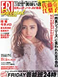 FRIDAY増刊 フライデースペシャル 2013年 12/19号 [雑誌]