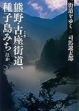 街道をゆく 8 熊野・古座街道、種子島みちほか
