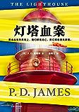 灯塔血案(读客熊猫君出品。与阿加莎齐名的推理小说大师P. D. 詹姆斯!恶念丛生的孤岛上,我们都在逃亡,我们都在寻找真相。)