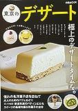 東京のデザート (ぴあMOOK)