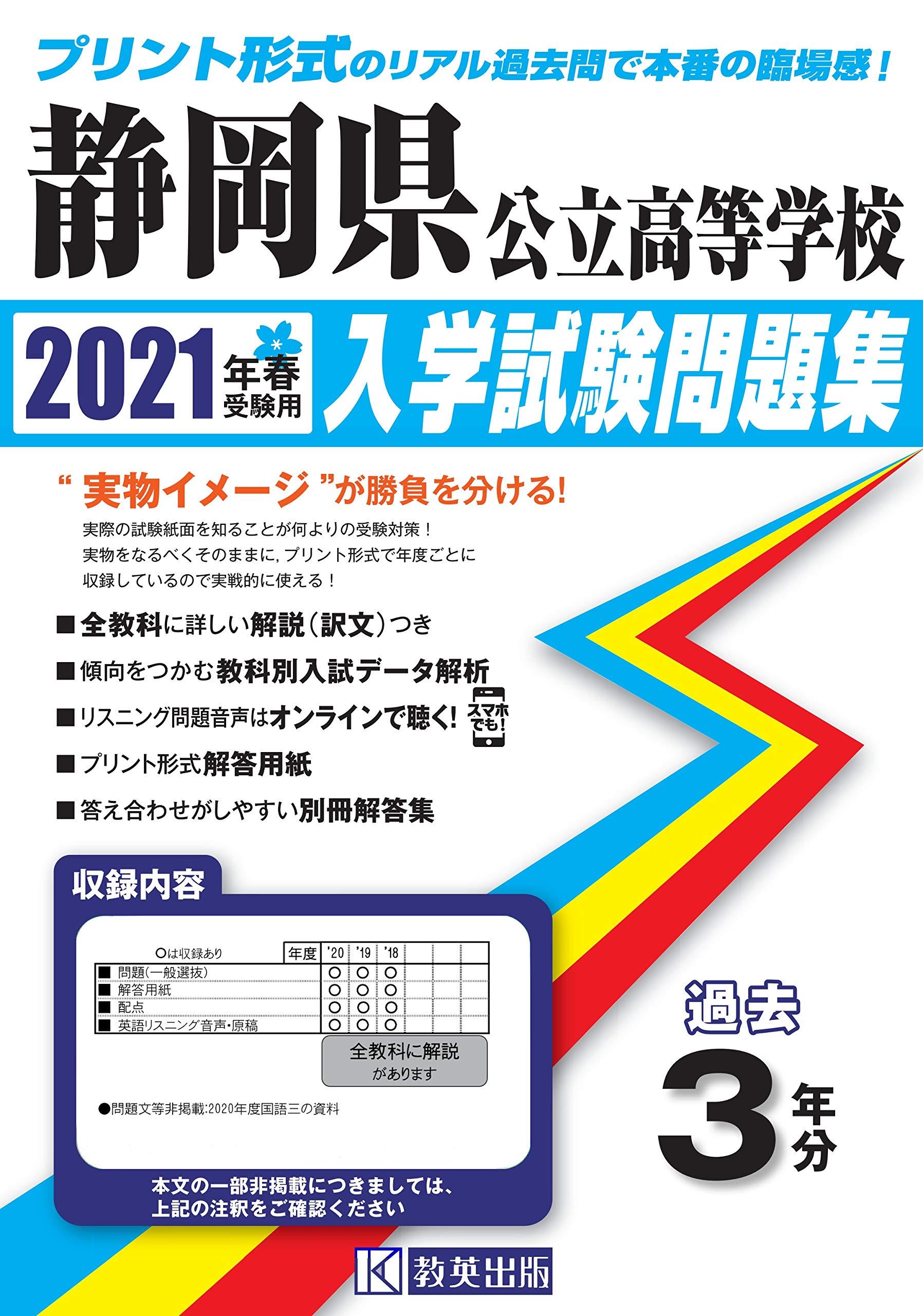 合格 静岡 発表 県 公立 高校