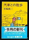 汽車との散歩 (新潮文庫)