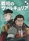 戦場のヴァルキュリア 5 [DVD]