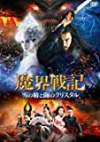 魔界戦記 雪の精と闇のクリスタル [DVD]