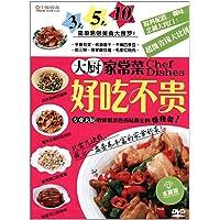 大厨家常菜:好吃不贵(DVD 水晶版)