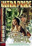 ウルトラプライス版 クロエ・グレース・モレッツ ジャックと天空の巨人 HDマスター版《数量限定版》 [DVD]