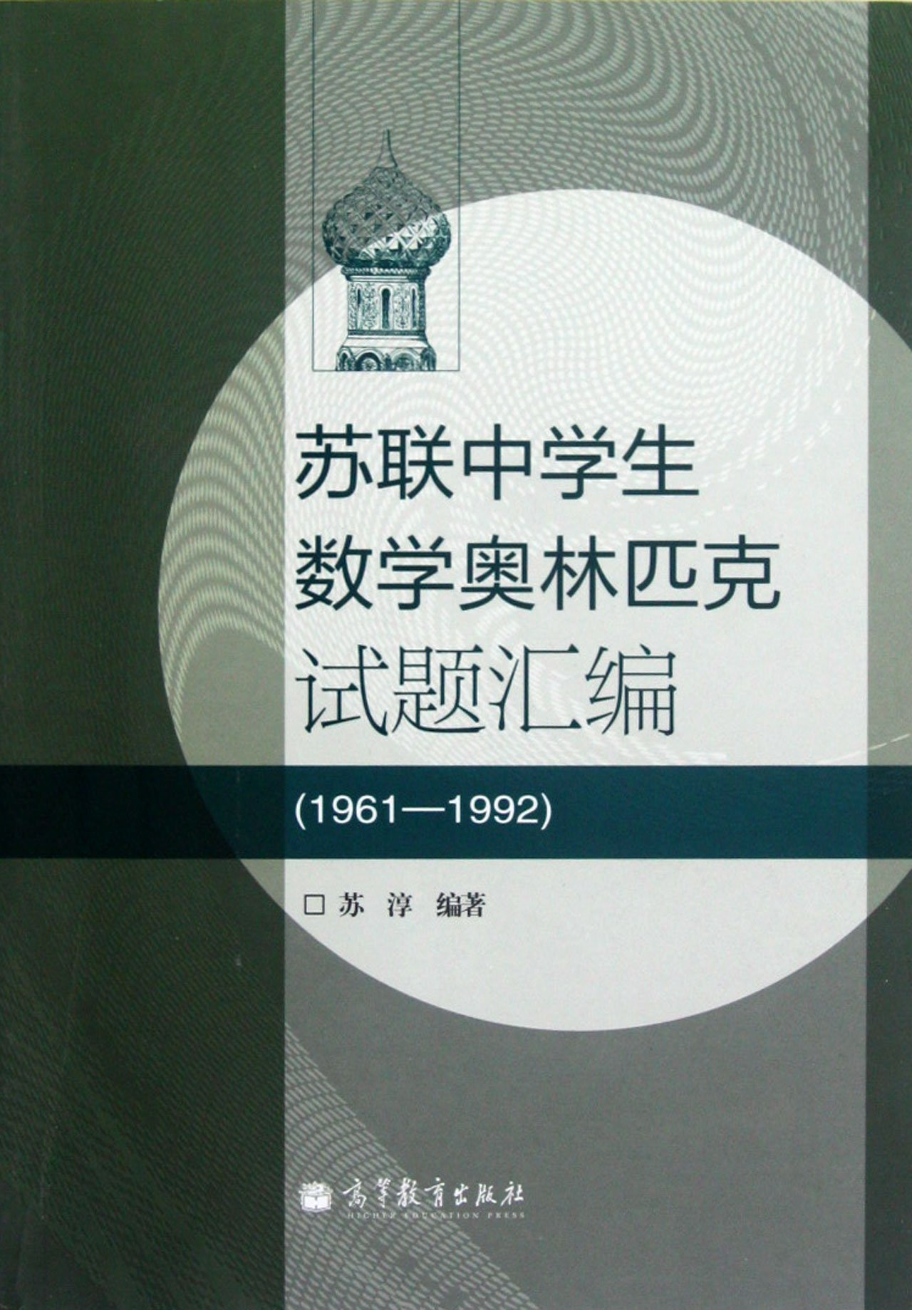 Download Mathematical Olympic question assembly of the Soviet Union for high school students (1961-1992) (Chinese Edition) pdf epub