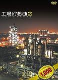 ロープライス版 工場幻想曲2 インダストリアルロマネスク [DVD]