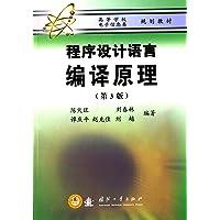 高等学校电子信息类规划教材:程序设计语言编译原理(第3版)