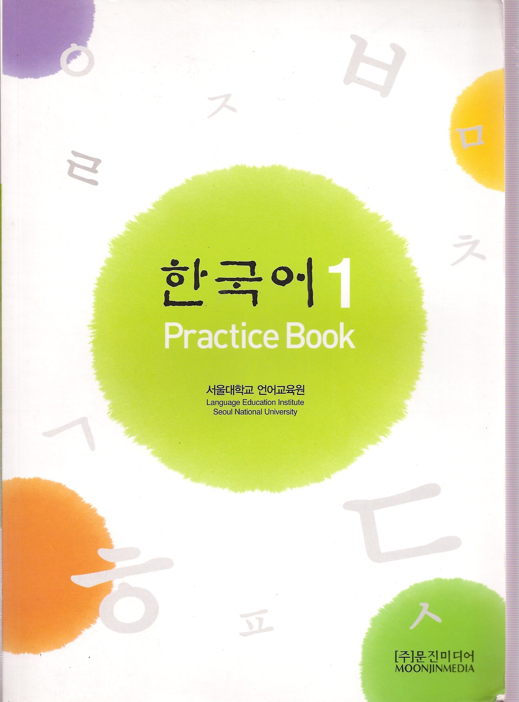 Korean 1 Practice Book (Supplementary Book to Korean 1) pdf