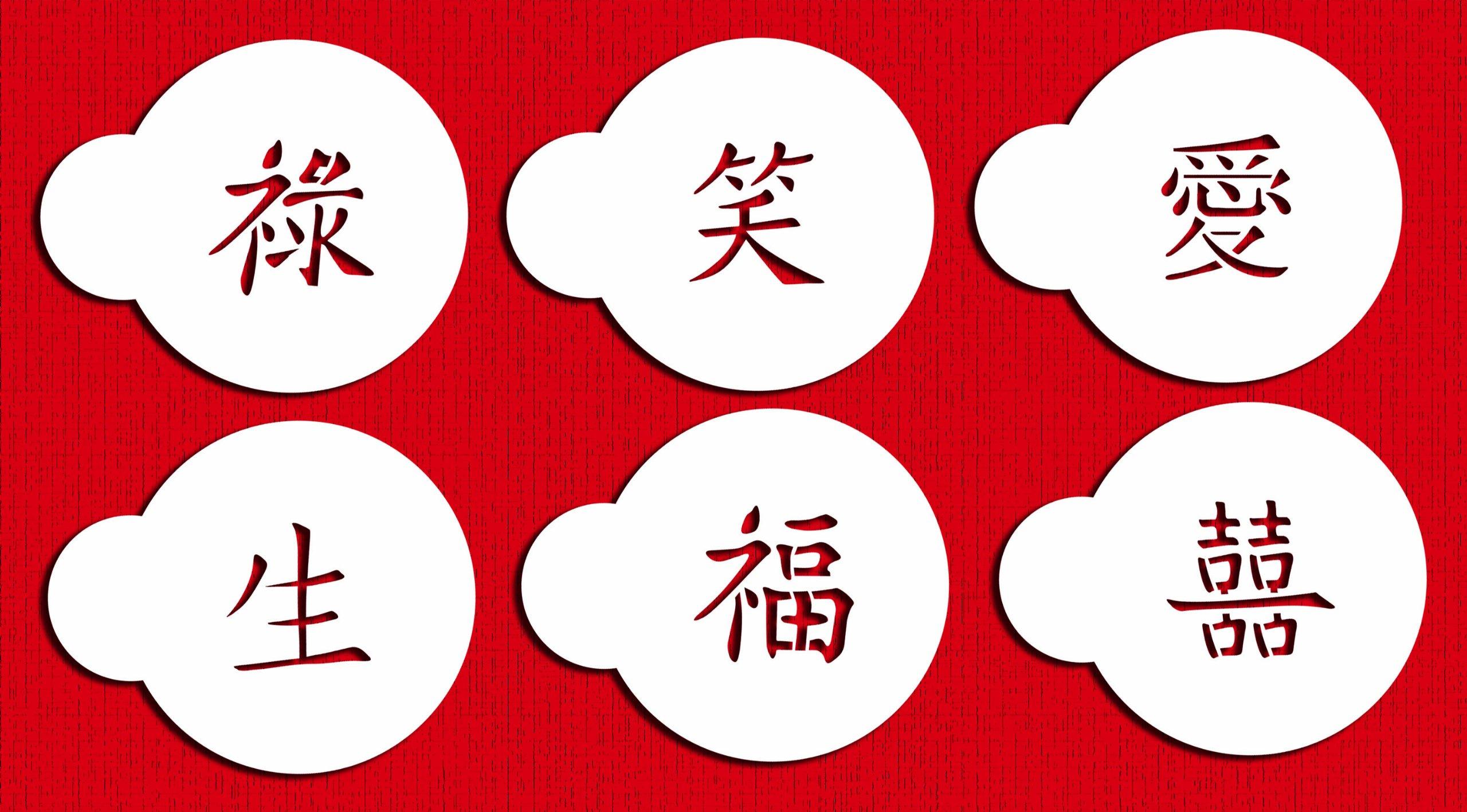 Designer Stencils C803 Chinese Characters Stencil Set, Mini, Beige/Semi-Transparent