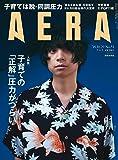 AERA (アエラ) 2018年 10/29 号【表紙:尾崎世界観】 [雑誌]
