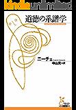 道徳の系譜学 (光文社古典新訳文庫)