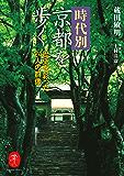 ヤマケイ文庫 時代別京都を歩く