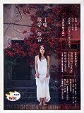 敢愛敢當 (2CD) (正式版) ~ 丁噹