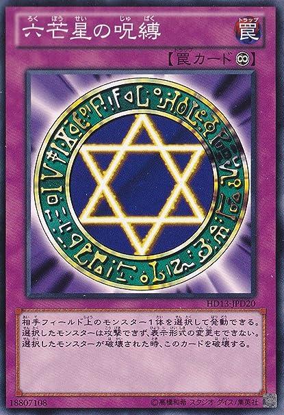 Hechizo Yu-Gi-Oh de cartas de Yu-Gi-Oh Hexagrama habra la ...