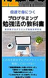 倍速で身につくプログラミング勉強法の教科書