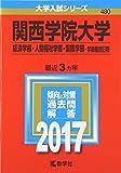 関西学院大学(経済学部・人間福祉学部・国際学部−学部個別日程) (2017年版大学入試シリーズ)