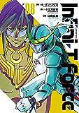 Infini-T Force 未来の描線 8 (ヒーローズコミックス)
