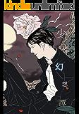 少年幻想譚 (隙間社電書)
