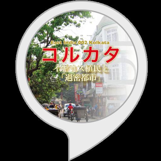 【Alexa版】東インド002コルカタ〜イギリス植民と「過密都市」