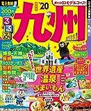 るるぶ九州'20 (るるぶ情報版地域)