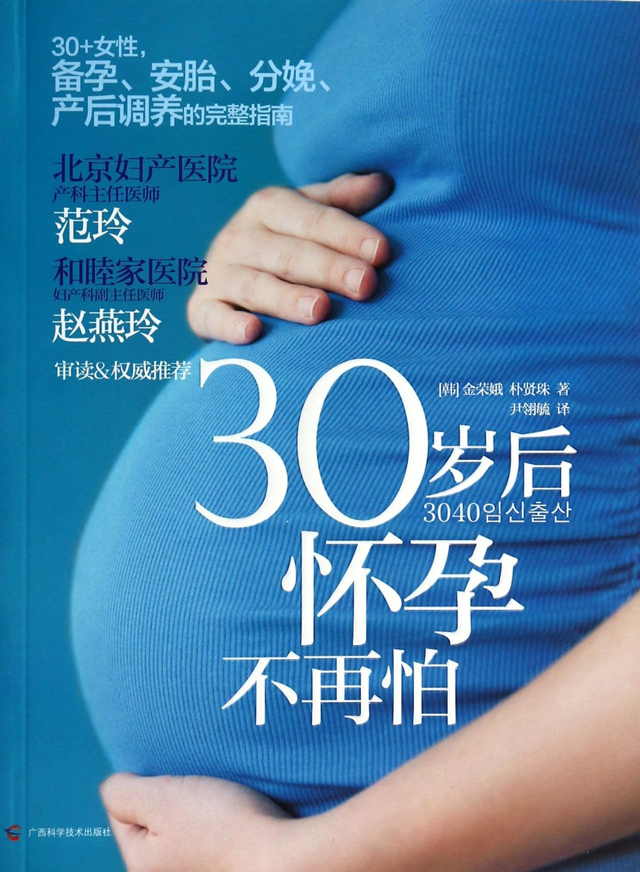 After the age of 30 are no longer afraid of pregnancy(Chinese Edition) PDF