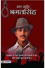 Amar Shaheed Bhagat Singh Paperback