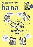 韓国語学習ジャーナルhana Vol. 32