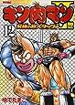 キン肉マン2世 究極の超人タッグ編 12 (プレイボーイコミックス)