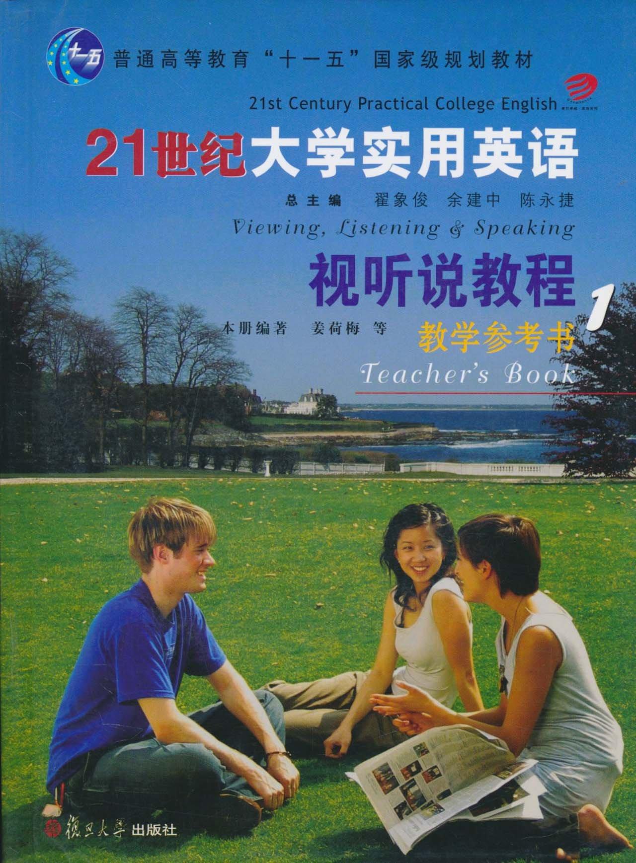 新发展英语综合教程2(附MP3光盘1张) ebook