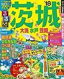 るるぶ茨城 大洗 水戸 笠間'18 (るるぶ情報版 関東 3)