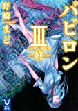 バビロン 3 ―終― (講談社タイガ)