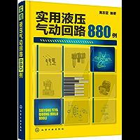 实用液压气动回路880例