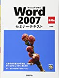 MS OFFICE WORD 2007 セミナーテキスト 基礎編 新装版 (セミナーテキストシリーズ)