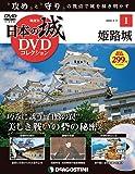 日本の城DVDコレクション 創刊号 (姫路城 美しき戦いの砦の秘密) [分冊百科] (DVD付) (日本の城 DVDコレクション)