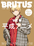 BRUTUS(ブルータス) 2019年 3月15日号 No.888 [WE LOVE 平成アニメ。] [雑誌]