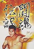 アントニオ猪木 闘魂伝説 [DVD]