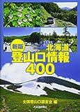 新版 北海道登山口情報400