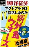 新外食ウォーズ―週刊東洋経済eビジネス新書No.245