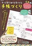 もっと輝く自分を見つける手帳づくり (e-MOOK)