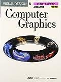 VISUAL DESIGN〈5〉コンピュータとデザイン