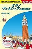 A11 地球の歩き方 ミラノ ヴェネツィアと湖水地方 2019~2020 (地球の歩き方 A 11)