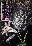 英雄伝説 伝説シリーズ (角川文庫)